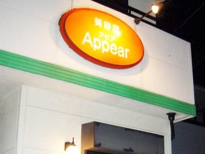 美容室Appear2