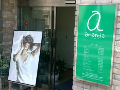 ananda3