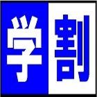 【学生限定クーポン】☆学割カット4,860円⇒3,780円