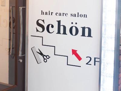 hair care salon Schon3
