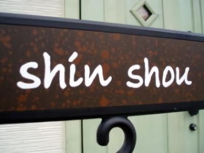 ShinShou 心象3