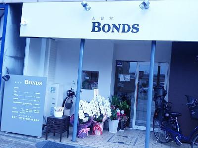 美容室 Bonds3