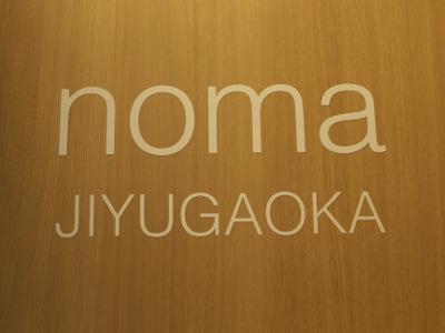noma -jiyugaoka-3
