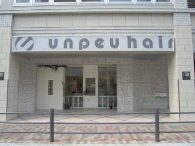 unpeu hair 六地蔵店3