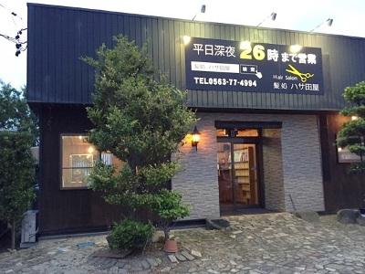 髪処ハサ田屋3