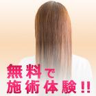 【モニタープラン】今なら施術料無料(0円)1ヶ月30枚限定!!《平日限定》トリートメント