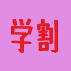 【就活中の方限定】好印象なカラー+眉デザイン ¥12960→¥10584