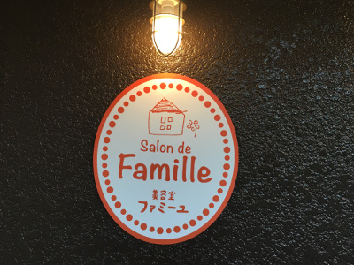 Salon de Famille5