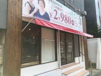 ヘアレスキューつや髪 中浦和店2