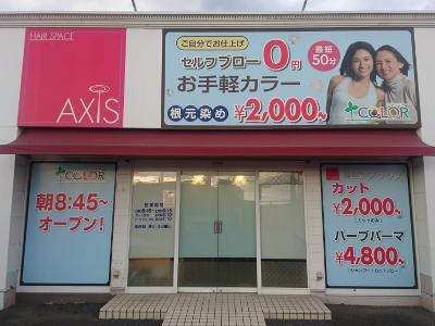 アクシス プラスカラー 岩瀬店5