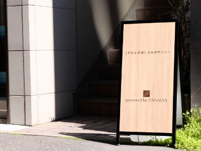 【髪質改善】美髪トリートメント&美髪カラー専門 PANAVIA 青山店5