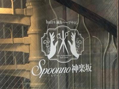 Spoonno 神楽坂5