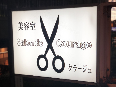 salon de courage4