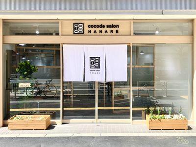 浅草 美容院 cocode salon HANARE2