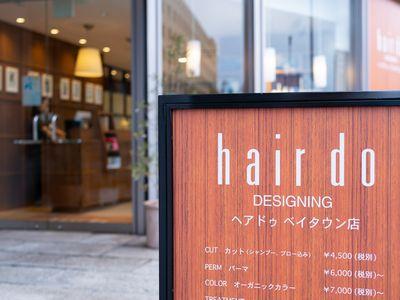 hair do ベイタウン店(ヘアドゥ)4