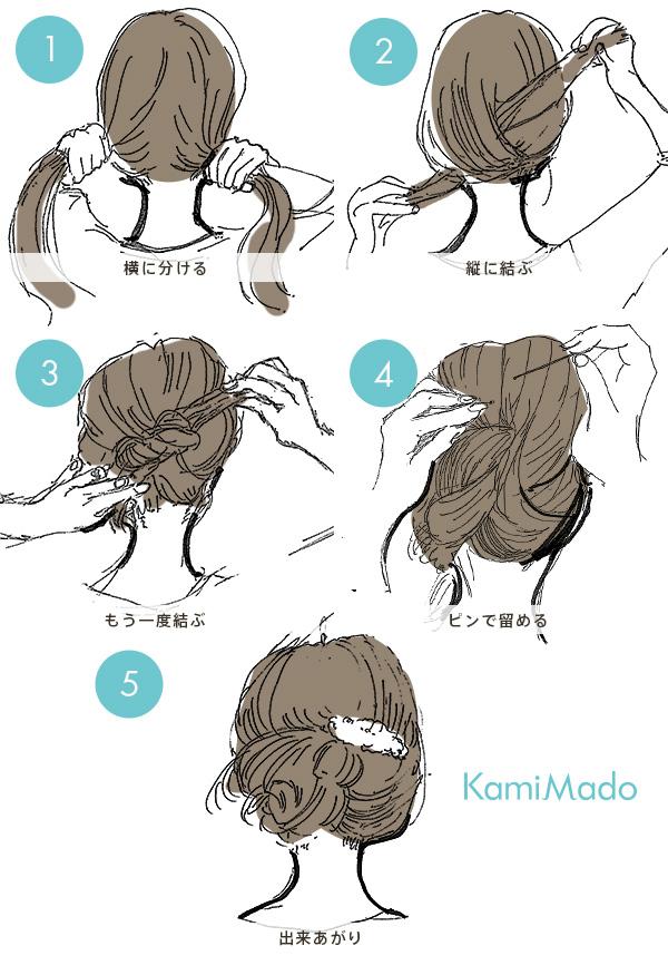 簡単アップスタイルのヘアアレンジ【イラスト付き】
