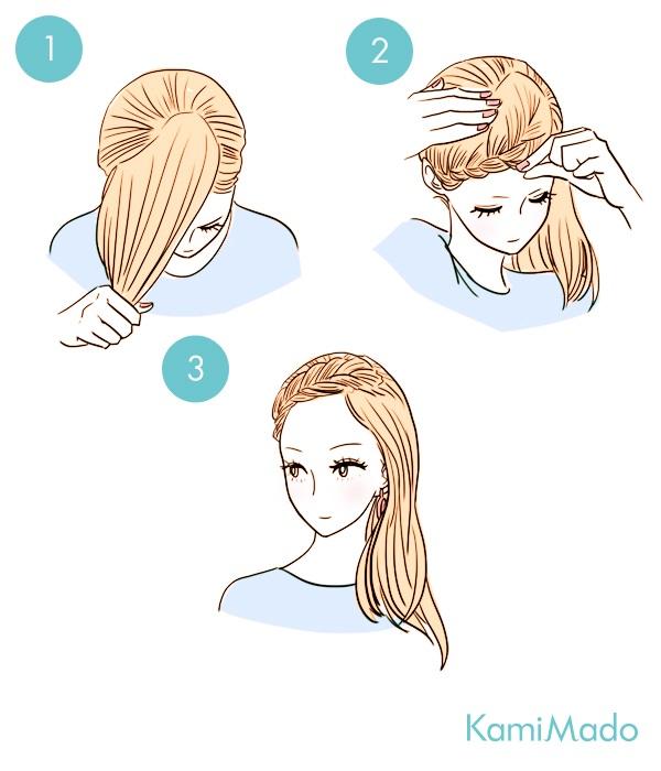 伸ばしかけの前髪に!流し編み込みの簡単ヘアアレンジ【イラスト付き】