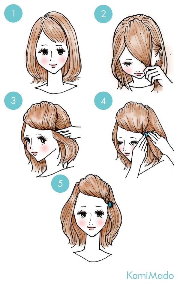 伸ばしかけの前髪に!簡単・逆ポンパドールで可愛く♪【イラスト付き】