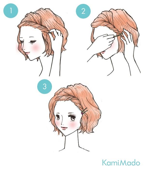 時短・簡単!ゆる前髪アレンジ