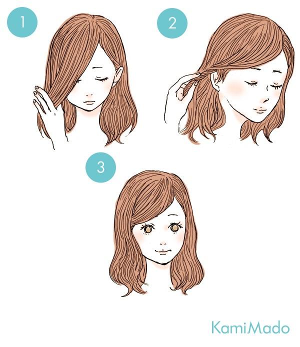 簡単!知っておきたい綺麗な流し前髪を作るコツ☆【イラスト付き】