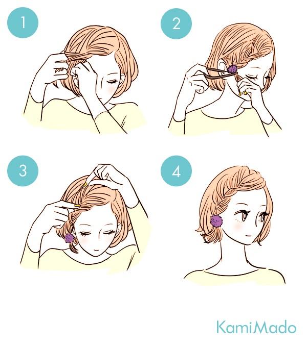 ショートヘア前髪編み込み