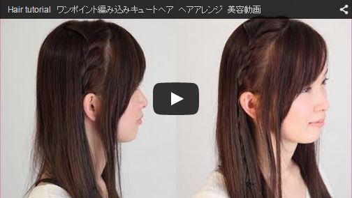 簡単!ワンポイント編み込みキュートヘアアレンジ【動画付き】