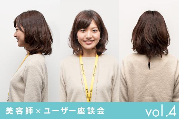 美容師xユーザー座談会vol.4 美容師が教えるテーマ別ヘアアレンジ