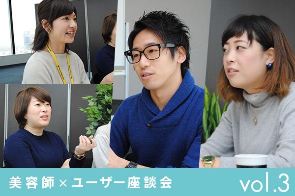 美容師xユーザー座談会vol.3 恋人にも似たお互いの信頼関係は?