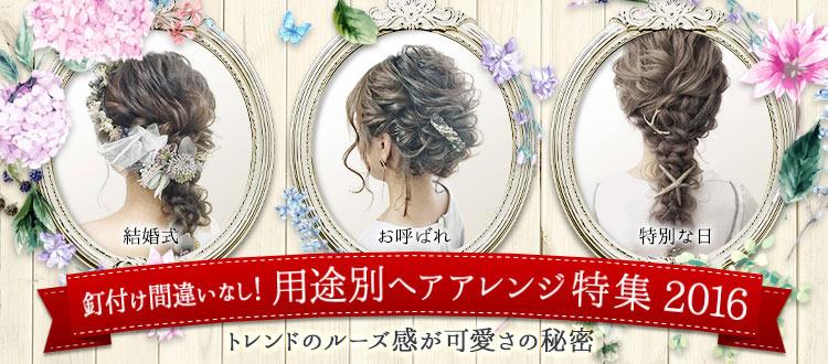 【2016秋冬最新版】用途別!話題のヘアアレンジ特集