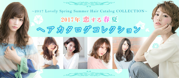 1b10328c34bda 2017年春・夏の注目ヘアスタイルは? 最新 ヘアカタコレクションー髪の ...
