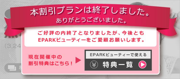 EPARKビューティー特別協賛店限定プラン!口コミを書けば施術代無料☆